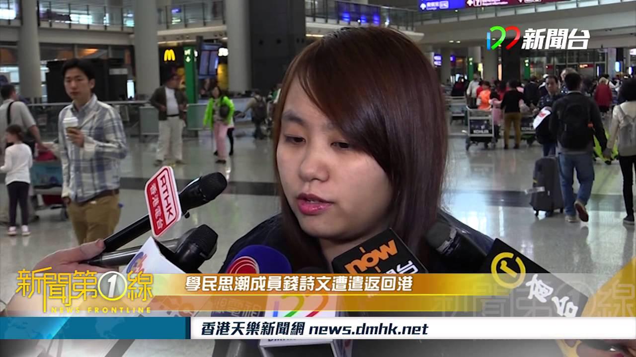 [15年2月19日]新聞第一線 - 學民思潮成員錢詩文遣返抵港後見記者 - YouTube