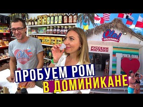 ДоминиКАНА - Пляж Баваро, Сувенирный Магазин, Пьём РОМ и Купаемся в Океане