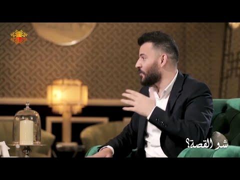 حسام جنيد: محمد مجذوب صوت مخيف..وسبب طلاقي مع زوجتي امارات رزق كان الحسد | شو القصة مع رابعة الزيات