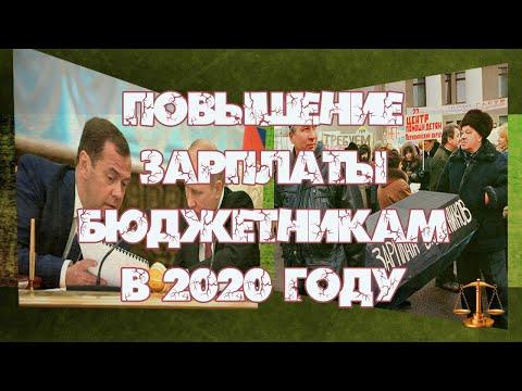 Повышение зарплаты бюджетникам в 2020 году в России