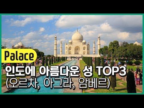 인도에 아름다운 성이 있다구요? TOP3를 소개합니다.