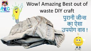 Best Out Of Waste Old Jeans Craft Idea | Recycle Old Cloth