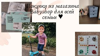 Покупки в магазине Babyshop (Бебишоп) | Детская одежда, товары для дома и игра лудо | Правила игры