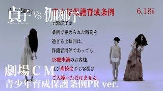 映画「貞子vs伽椰子」劇場CM 青少年育成保護条例PR ver.