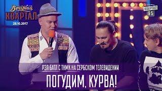 Погудим, курва! Рэп батл с ТНМК на Сербском Телевидении | Новый выпуск Вечернего Квартала 2017
