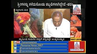#Siddaganga Sree | VIP's Express Condolences