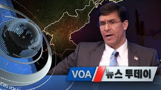 [VOA 뉴스 투데이] 12월 14일