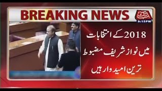 Nawaz Sharif is Powerful candidate for 2018 Election