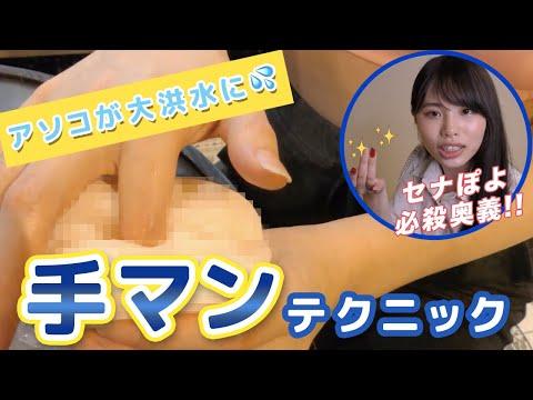 【大洪水注意】手マンで女性を気持ちよくさせる方法