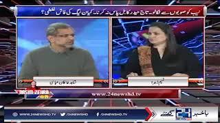 Shahid Khaqan Abbasi Reveals Who Selected Imran Khan As PM | Nasim Zehra @ 8 | 24 News HD