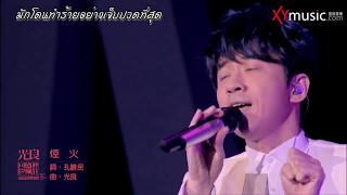 live 光良 micheal wong 【烟火】yan huo แยน ฮว่อ ดอกไม้ไฟ