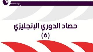حصاد الدوري الإنجليزي (6): خماسية الليفر.. عودة أجويرو.. وطرد المحمدي | استاد ولاد البلد