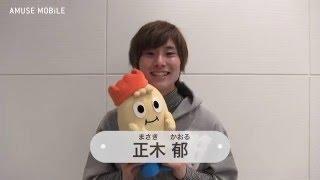 正木郁ページ https://a.amob.jp/mob/arti/artiShw.php?site=A&cd=A8768.