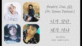 Lyrics/가사] one (원), g2 (지투), bewhy (비와이) ft. simon dominic ...
