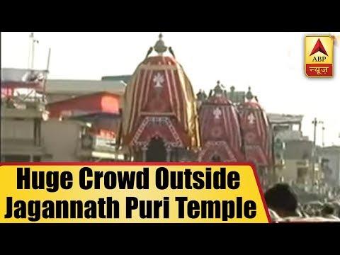 ABP News is LIVE | Huge Crowd Outside Jagannath Puri Temple, Orissa