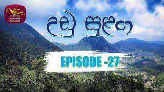 Udu Sulanga EP 27 | උඩු සුළඟ | Rupavahini Teledrama | Rupavahini @Roo Flix Thumbnail