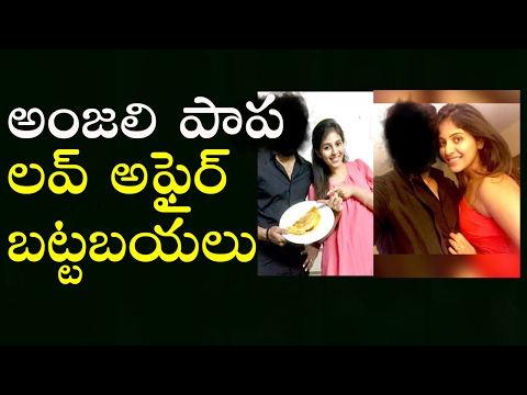 Actress Anjali Marriage with Tamil Hero Soon | Is Anjali dating that Actor ?