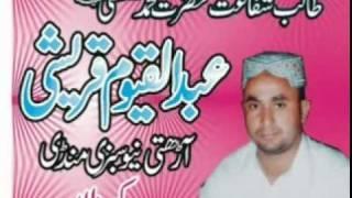 Salam by Mushtaq Qadri (jab Muhammad ka naam ata hai) kabirwala 03312145199