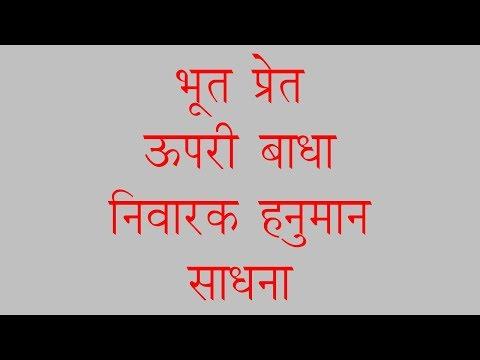 उपरी बाधा निवारक हनुमान साधना   Upri Badha Nivarak Hanuman Sadhana