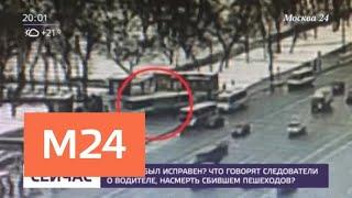 Смотреть видео Что говорят следователи о водителе автобуса из смертельного ДТП на