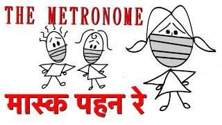 MASK PAHAN RE ( hindi ) | Sawan Dutta | The Metronome | Mask Wearing Song