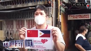 [中国新闻] 华人在行动 菲律宾华侨华人积极帮助当地困难群众 | 新冠肺炎疫情报道