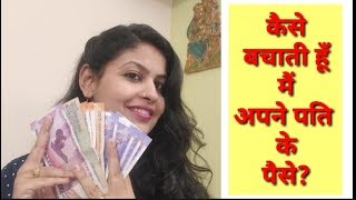 रोजमर्रा के काम से कैसे बचाती हूँ मैं अपने पति के पैसे? (Part 1) Indian mom morning to night routine