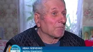 Гумштаб Ахметова поддерживает жителей Гранитного