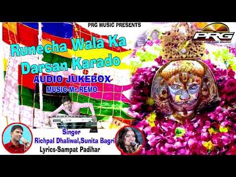रामदेवजी न्यू सांग - Runecha Wala ka Darsan Karado   Richpal Dhaliwal, Sunita Bagadi   Audio   PRG