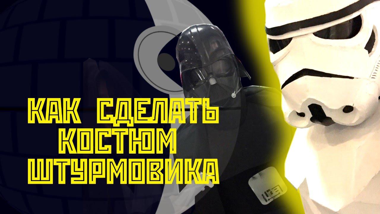 Как сделать маску РОРШАХА из ХРАНИТЕЛЕЙ - YouTube