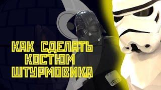 Как сделать костюм ШТУРМОВИКА из ЗВЕЗДНЫХ ВОЙН
