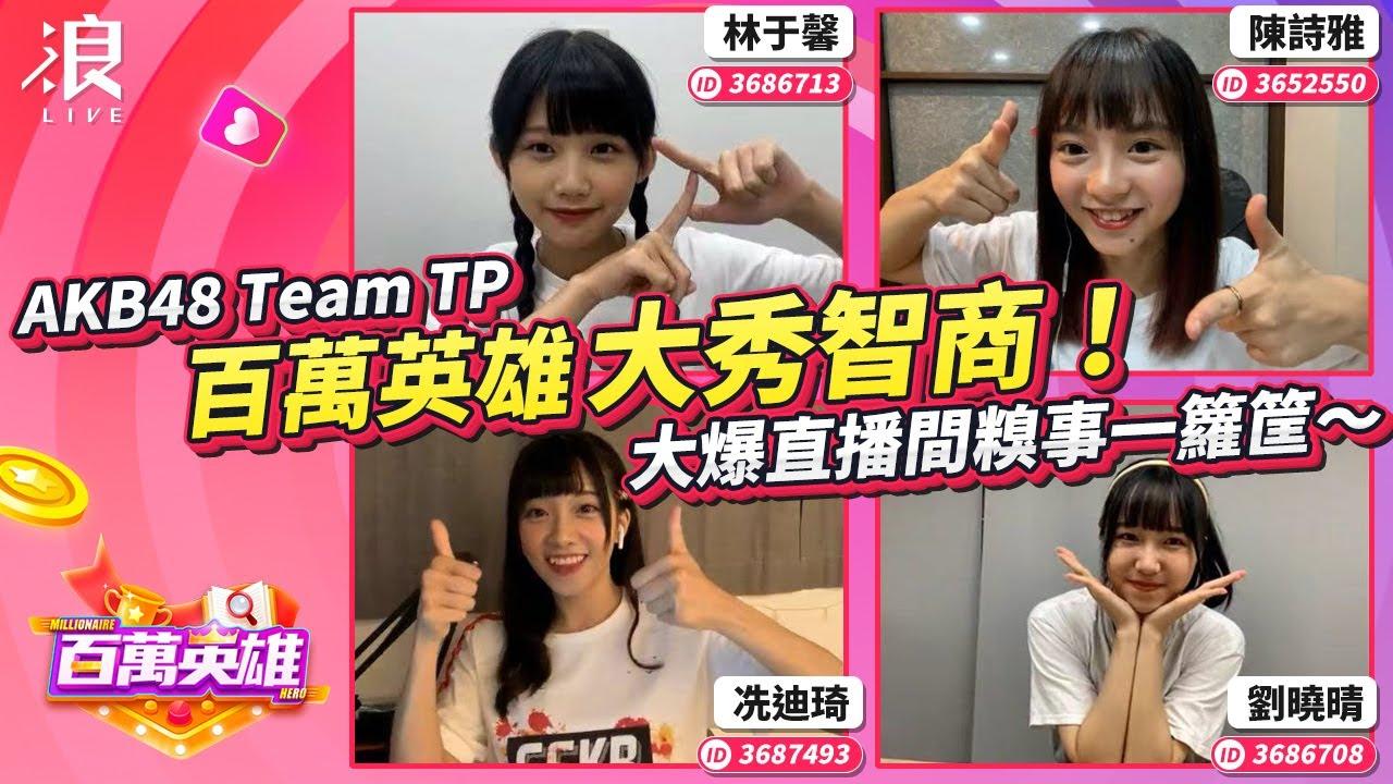 【浪LIVE聊天趴】 AKB48 Team TP爆料直播間糗事一籮筐!