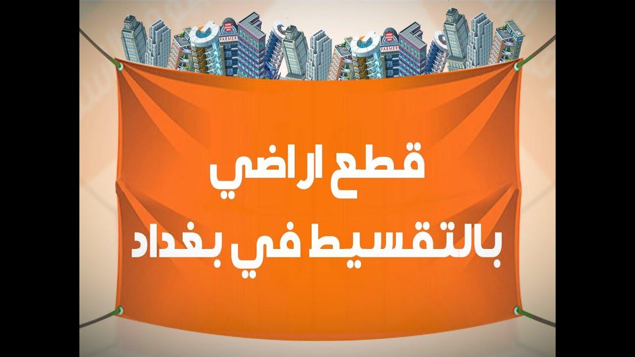 09a9b31eeefd4 قطع اراضي بالتقسيط في بغداد - افضل موقع فيه قطع اراضي بالتقسيط في بغداد