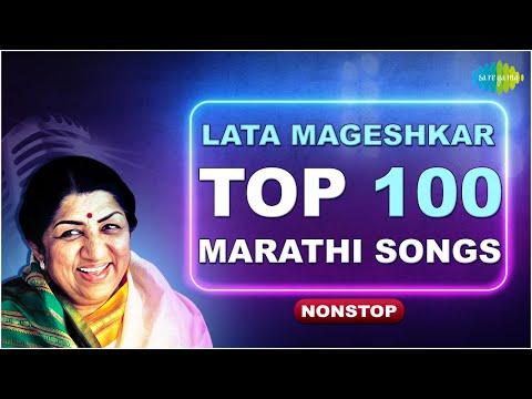 Top 100 Marathi songs of Lata Mangeshkar | १०० अप्रतिम गाणी | Mendichya Panavar | Nonstop