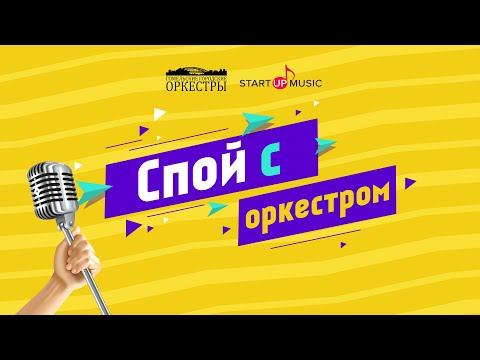 Проект «Спой с оркестром» (24/04/19)
