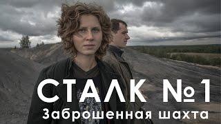 видео: СТАЛК #1 Суворовские шахты