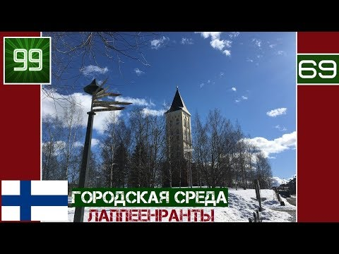 До Лаппеенранты бесплатно \ городская среда \ финляндия