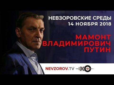 Смотреть Невзоровские среды на радио «Эхо Москвы» . Эфир от 14.11.2018 онлайн