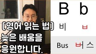 영어 읽는법_세상 제일 친절하고 쉬운 강의_파닉스1편
