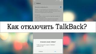 как отключить TalkBack на телефоне с Android?