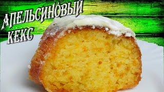 Безумно ароматный ,влажный апельсиновый  десерт с пропиткой к чаю. Рецепты Алины.