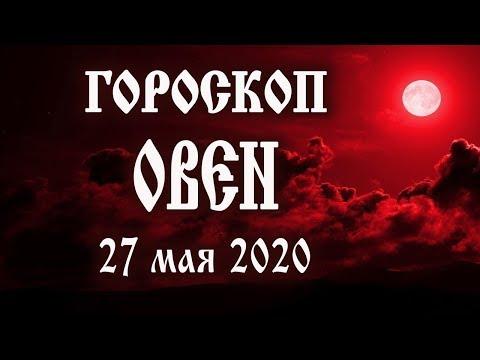 Гороскоп на 27 мая 2020 года Овен ♈ Полнолуние через 10 дней