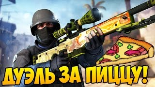 ДУЭЛЬ ЗА ПИЦЦУ В CS:GO - AWP DRAGON LORE РЕШАЕТ?