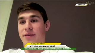 Руслан Малиновский: Будем стараться играть на результат