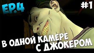 В одной камере с Джокером ● Batman - The Telltale Series. EP4 #1