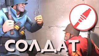 Обзор на Солдата | Team Fortress 2