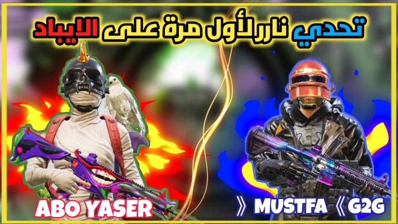 ياسر يلعب ببجي