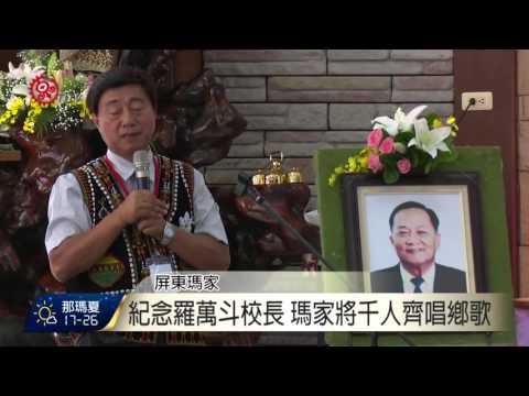涼山情歌傳唱 創作者羅萬斗病逝 2015-11-18 TITV 原視新聞