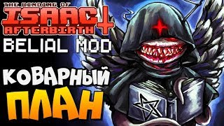 КОВАРНЫЙ ПЛАН ► The Binding of Isaac: Afterbirth+ |94| Belial Mod