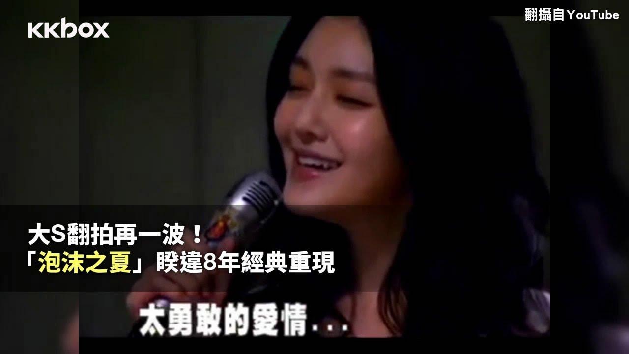 大S翻拍再一波!「泡沫之夏」睽違8年經典重現 - YouTube